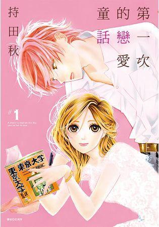 第一次的戀愛童話(01)