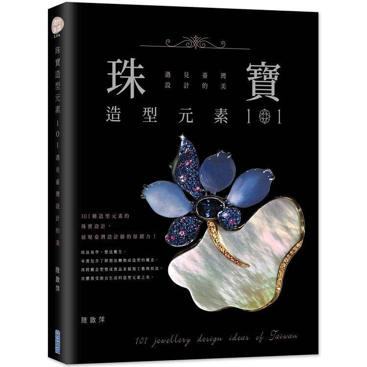 珠寶造型元素101,遇見臺灣設計的美(精裝)