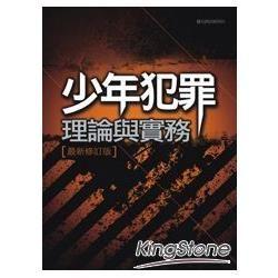 少年犯罪:理論與實務[最新修訂版/2013年3月/5版/4...
