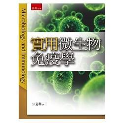 實用微生物免疫學(3版)