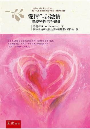 愛情作為激情: 論親密性的符碼化 (第2版)