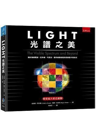 LIGHT:光譜之美-關於無線電波、紅外線、可見光、紫外線那些看得見與看不見的光 (精)