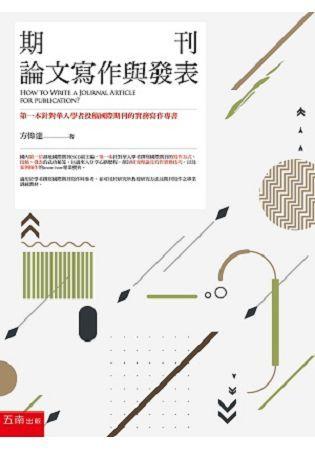 期刊論文寫作與發表:第一本針對華人學者投稿國際期刊的實務寫作專書