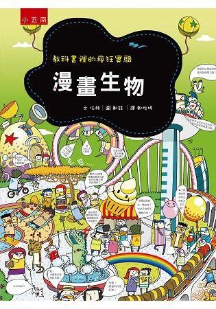 漫畫生物: 教科書裡的瘋狂實驗 (第2版)