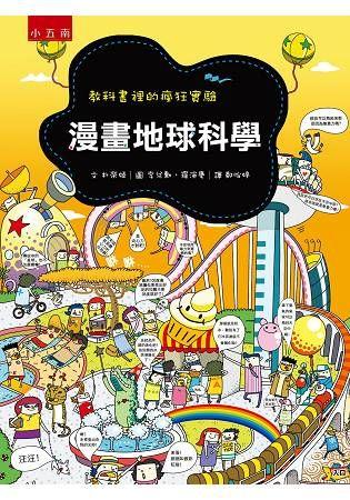 漫畫地球科學: 教科書裡的瘋狂實驗 (第2版)