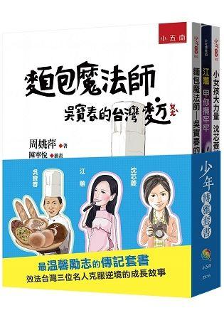 少年博雅套書: 吳寶春、江蕙、沈芯菱 (3冊合售)