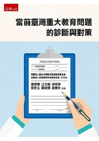 當前臺灣重大教育問題的診斷與對策
