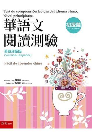 華語文閱讀測驗-初級篇 (西班牙語版):Easy to learn Chinese (Fácil de aprender chino)
