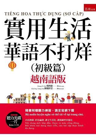 實用生活華語不打烊: 初級篇 (越南語版/附CD)