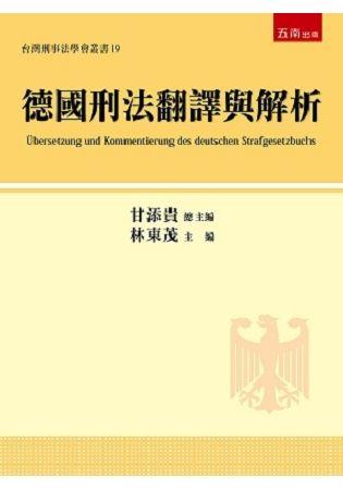 德國刑法翻譯與解析