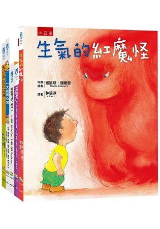 關愛孩子的情緒行為繪本套書:愛鬧脾氣、愛搶話、不想上學、很害怕、沒有信心,請父母用愛陪伴他們為孩子加油!