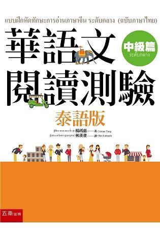 華語文閱讀測驗:中級篇(泰語版)