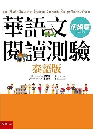 華語文閱讀測驗:初級篇(泰語版)