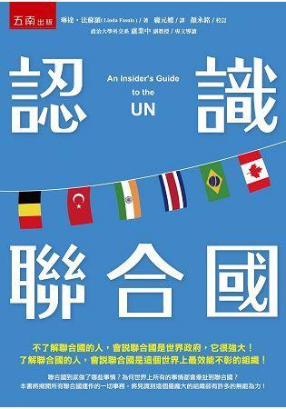 認識聯合國
