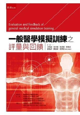 一般醫學模擬訓練之評量與回饋