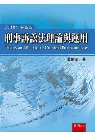 刑事訴訟法理論與運用