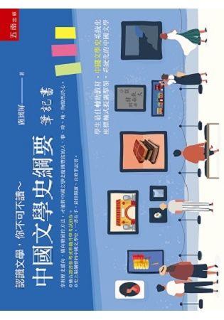 認識文學,你不可不讀~中國文學史綱要:筆記書