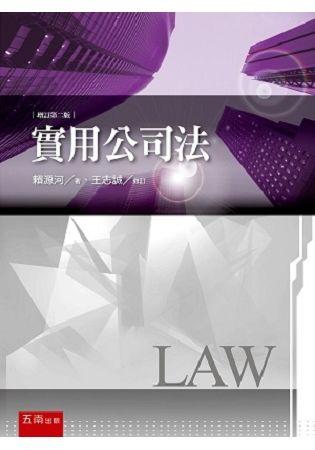 實用公司法