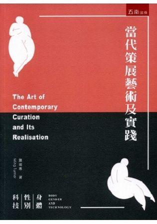 當代策展藝術及實踐:身體、性別、科技(2版)