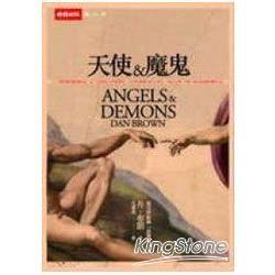 天使與魔鬼+達文西密碼珍藏造型吸鐵