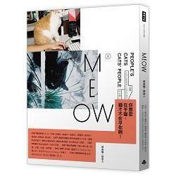 MEOW:這些貓 / 這些人 (加贈 萬金油╳川貝母 貓短篇 別冊)