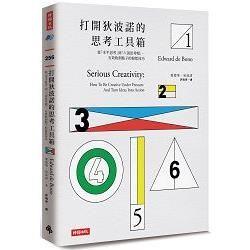 打開狄波諾的思考工具箱:從「水平思考」到「六頂思考帽」,有效收割點子的發想技巧