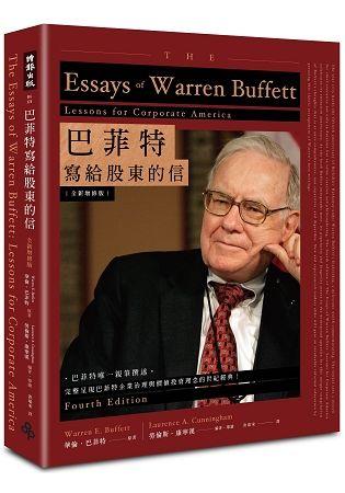 巴菲特寫給股東的信〔全新增修版〕 (電子書)