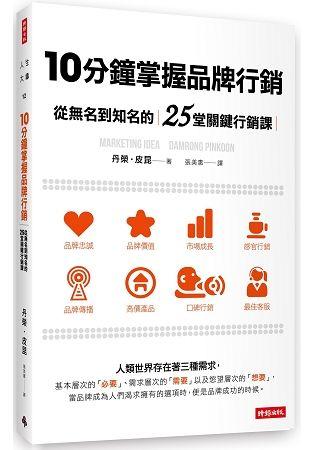 10分鐘掌握品牌行銷:從無名到知名的25堂關鍵行銷課 (電子書)