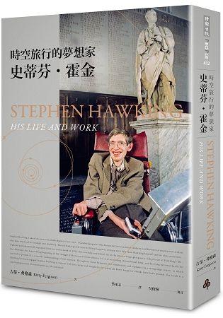 時空旅行的夢想家:史蒂芬‧霍金【2017年全新增訂版】