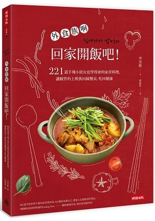 外食族們,回家開飯吧!221道手殘小資女也學得會的家常料理,讓厭世的上班族回歸餐桌,吃回健康