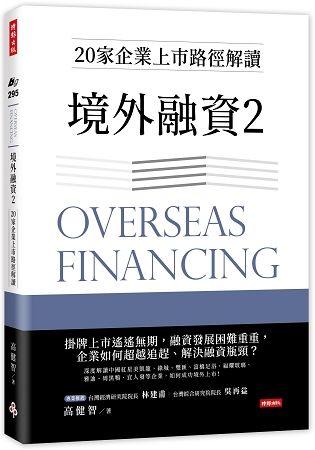 境外融資(2):20家企業上市路徑解讀