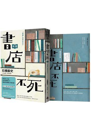 書店不死(全新書封,加贈全彩臺灣版別冊)