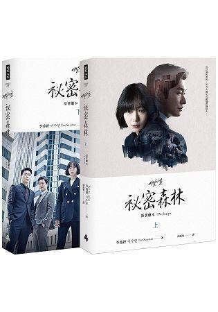 祕密森林:原著劇本【上+下】(全二冊)【外版書】
