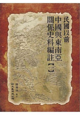 民國以前中國與東南亞關係史料編註(第一冊)
