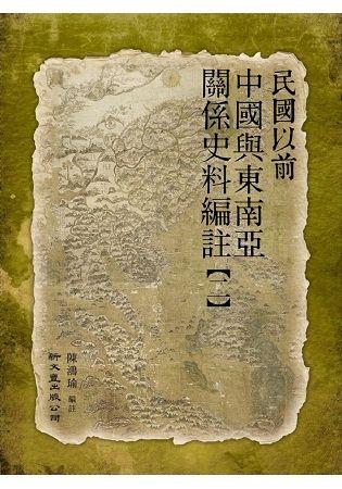 民國以前中國與東南亞關係史料編註(第二冊)
