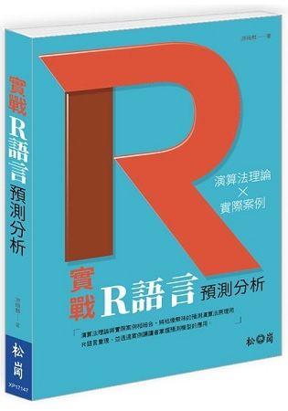 實戰R語言預測分析