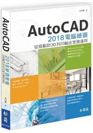 AutoCAD 2018電腦繪圖: 結合3D列印與建模輸出運用
