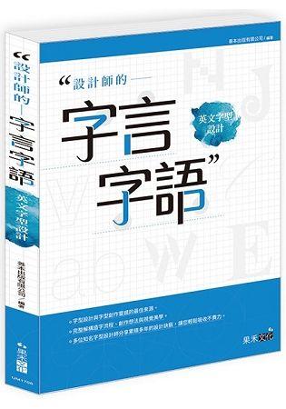 設計師的字言字語::英文字型設計