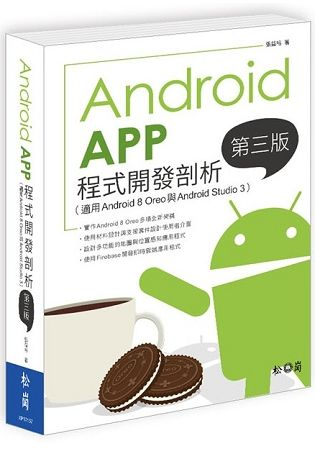 Android App程式開發剖析(第三版)(適用Android 8 Oreo與Android Studio 3)