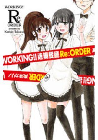 WORKING!! 迷糊餐廳 Re:ORDER (全)