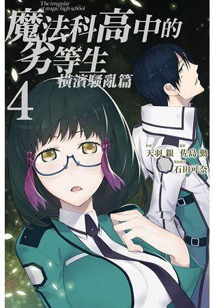 魔法科高中的劣等生 橫濱騷亂篇(4)