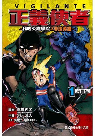 正義使者-我的英雄學院之非法英雄(1)