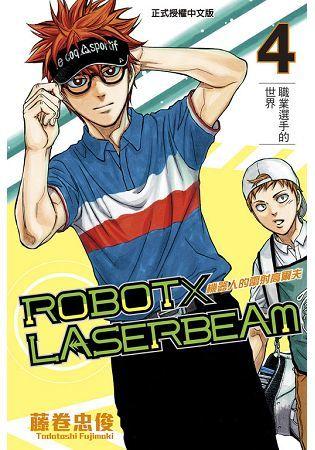 ROBOT×LASERBEAM機器人的雷射高爾夫(4)拆封不退