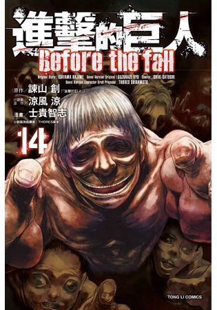 進擊的巨人 Before the fall(14)