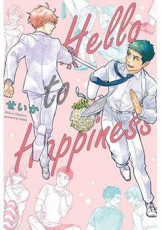 Hello to Happiness(全)(限)拆封不退