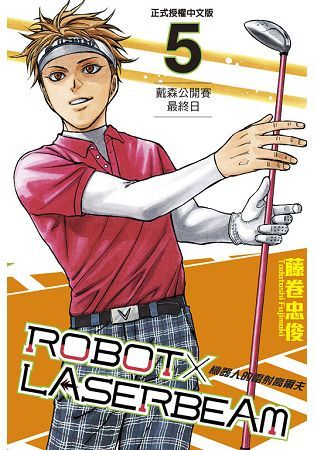 ROBOT×LASERBEAM機器人的雷射高爾夫(5)