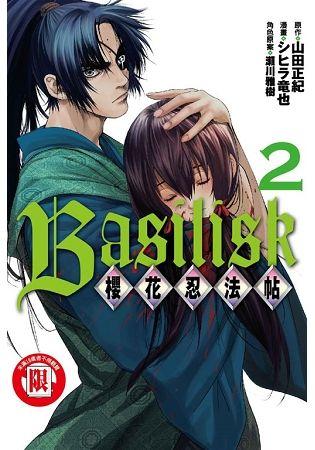 Basilisk~櫻花忍法帖~(2)(限)拆封不退