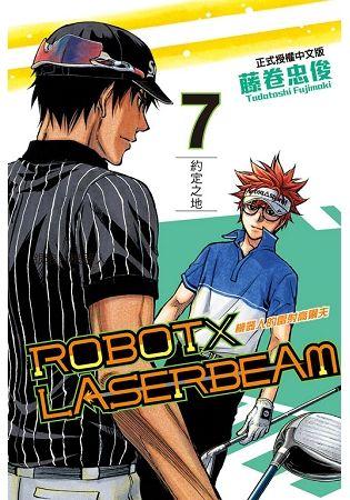 ROBOT×LASERBEAM機器人的雷射高爾夫7完