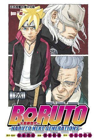 火影新世代BORUTO-NARUTO NEXT GENERATIONS-(6)