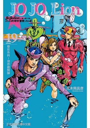 JOJO的奇妙冒險 PART 8 JOJO Lion19